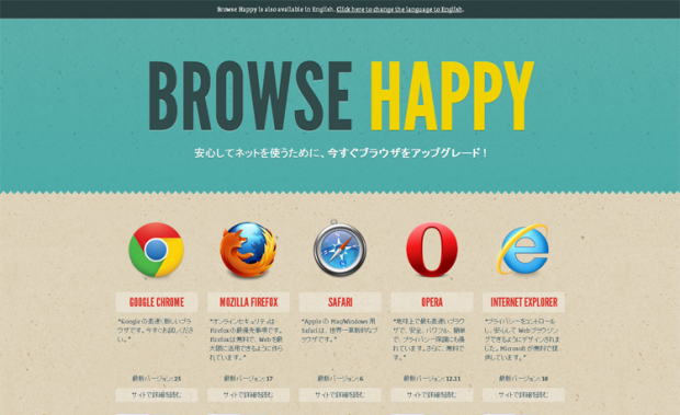BROWSE HAPPYプロジェクト
