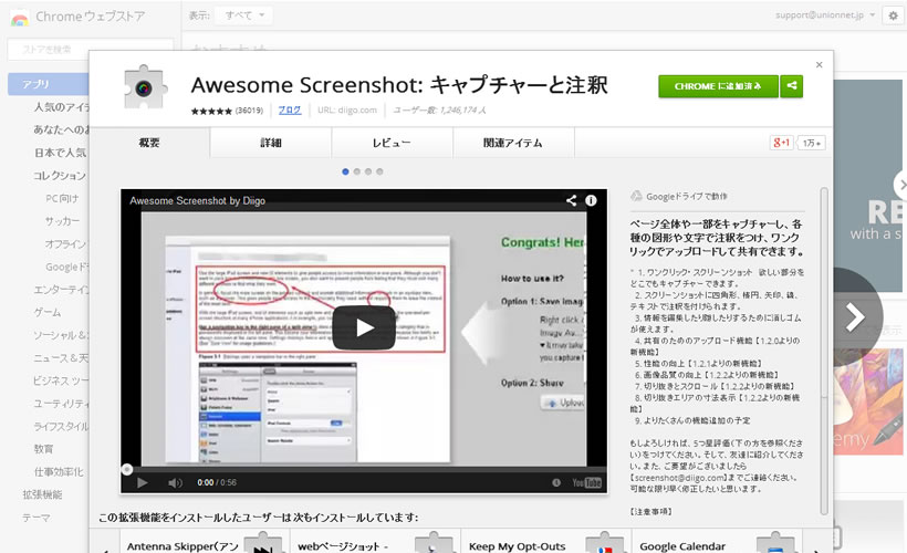 Awesome Screenshot_img