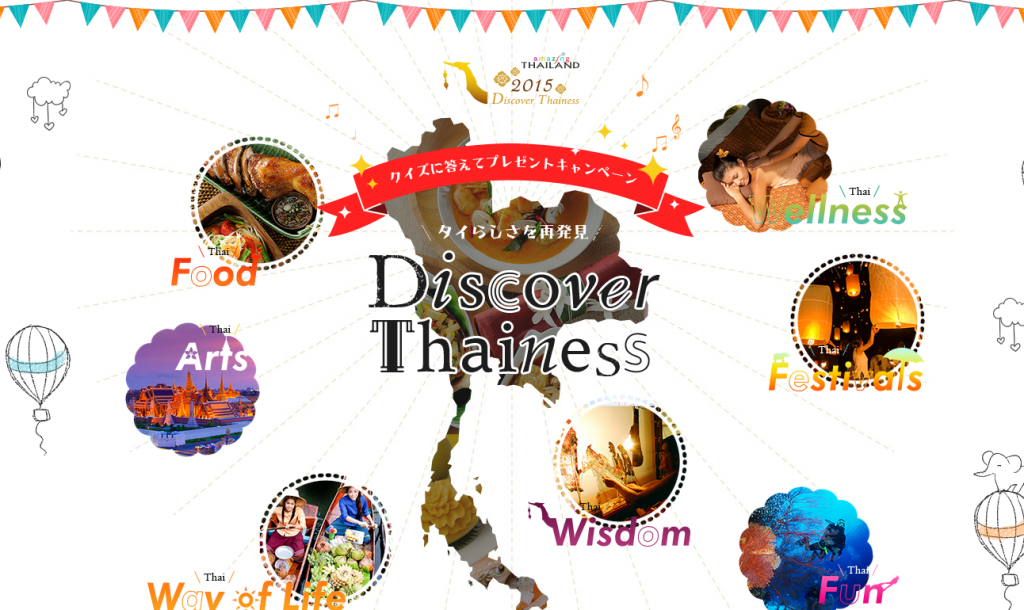 Discover Thainess 2015 クイズに答えてプレゼントキャンペーン