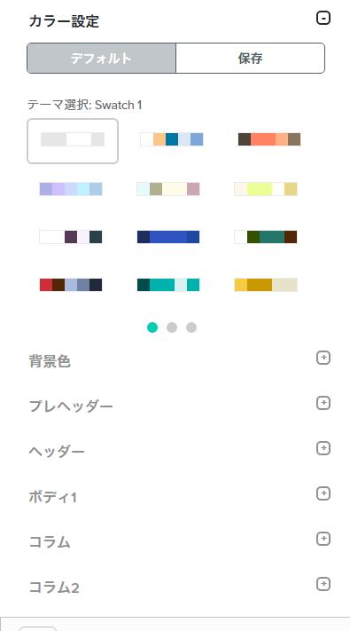 カラー設定