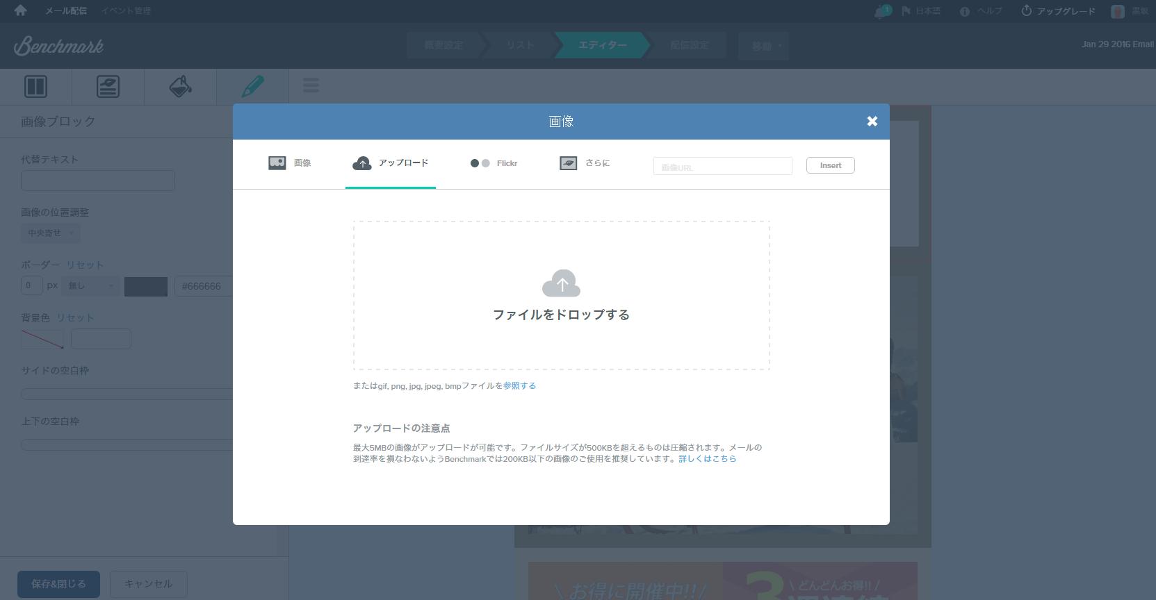 ⑥エディターBenchmark Email   画像をドラッグ