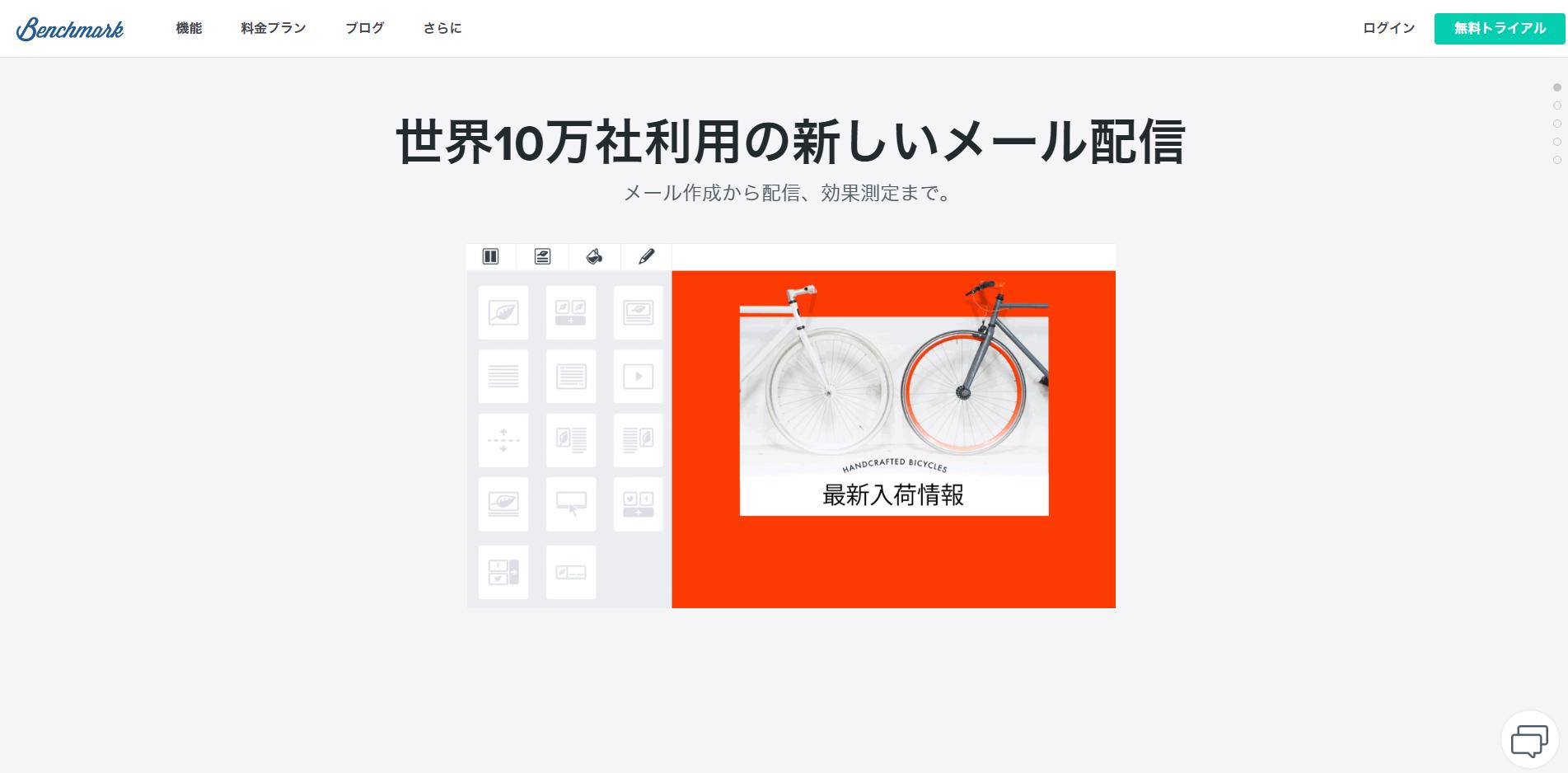 メール配信・メルマガ配信(月額1500円~)|Benchmark Email