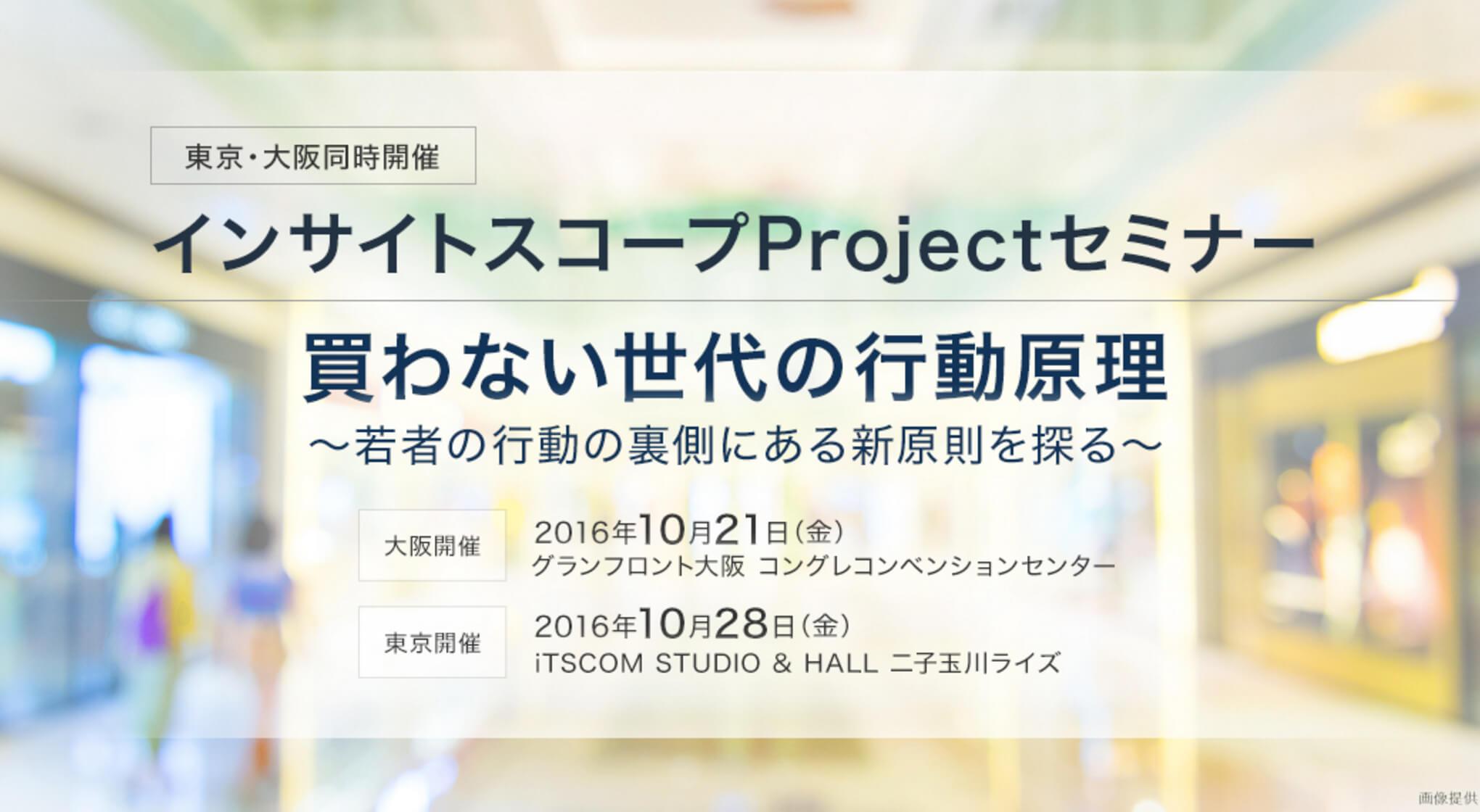インサイトスコープProjectセミナー