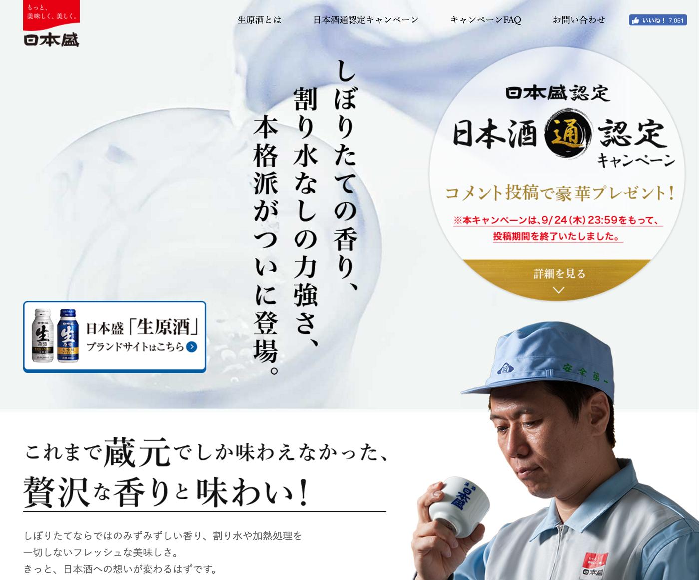 日本盛認定!日本酒通認定キャンペーン