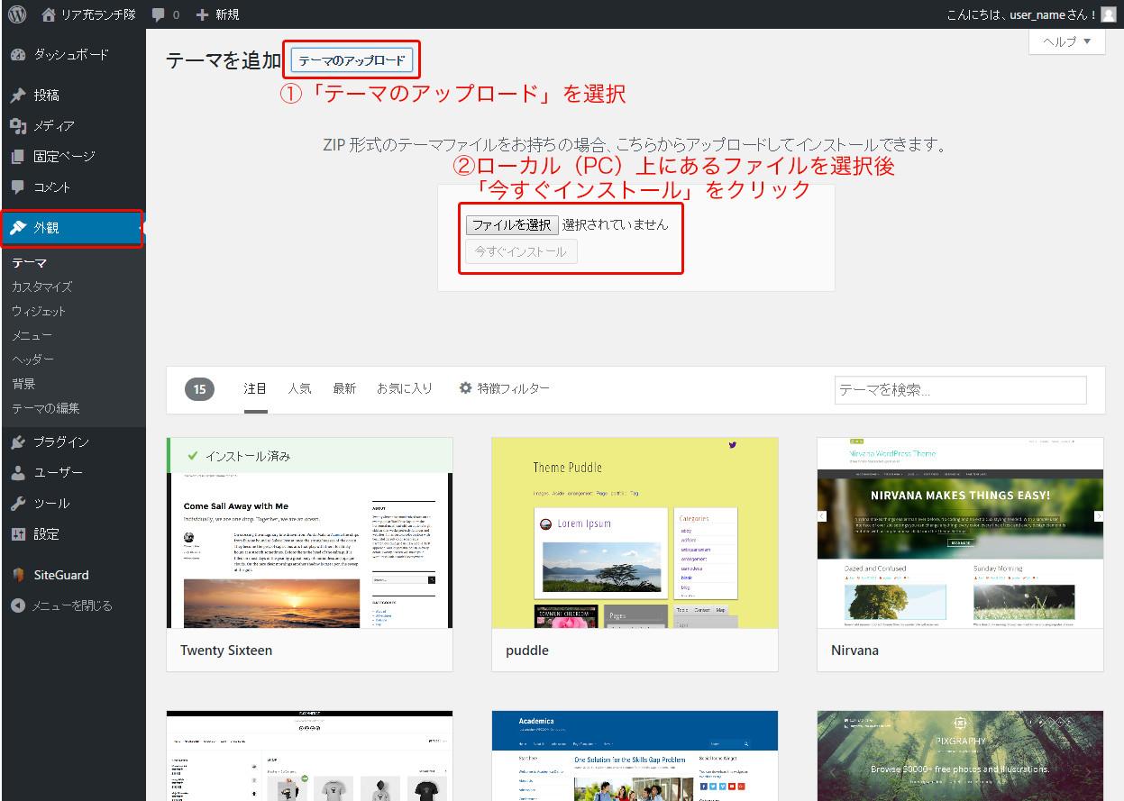 WordPress テーマのインストール(ZIPファイルを管理画面からアップロード)