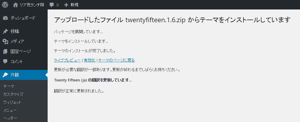 WordPress テーマのインストール完了(ZIPファイルを管理画面からアップロード)
