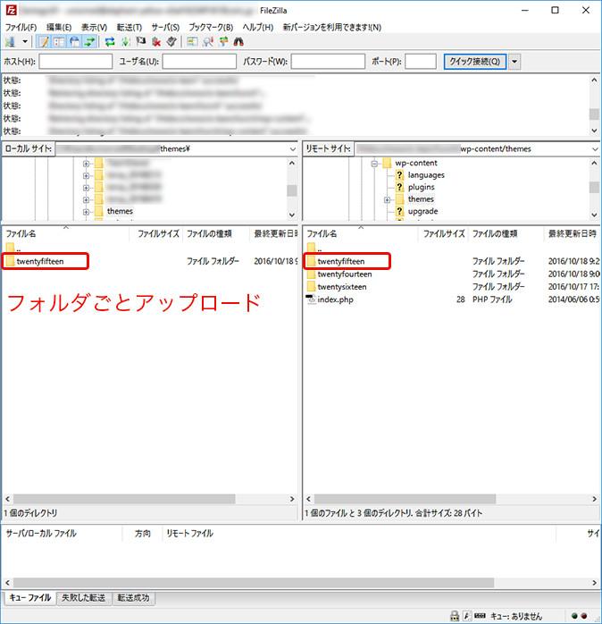 WordPress テーマのインストール(FTPでアップロード)