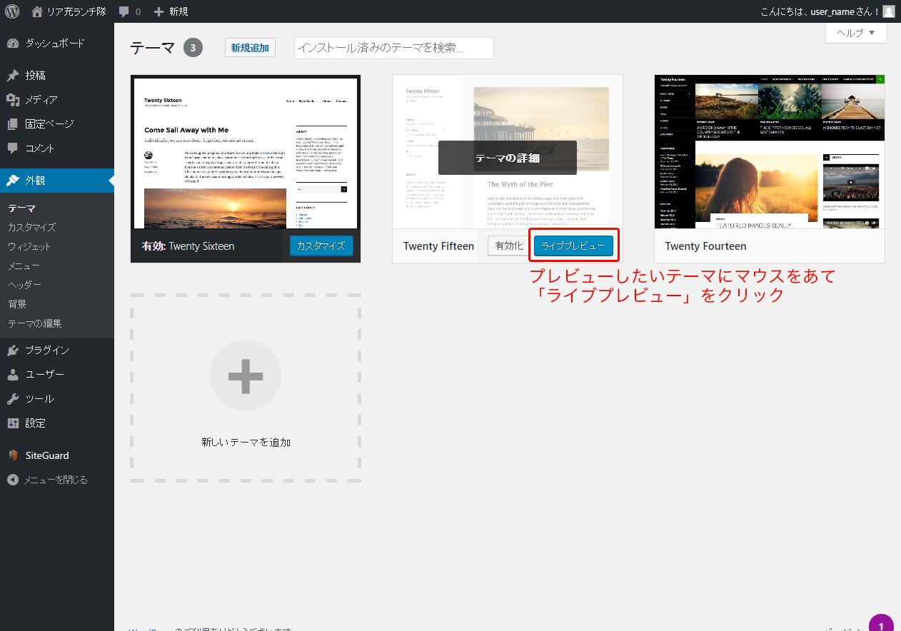 WordPress テーマのライブプレビュー方法