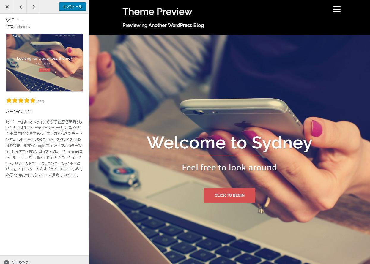 WordPress管理画面 テーマのプレビュー画面