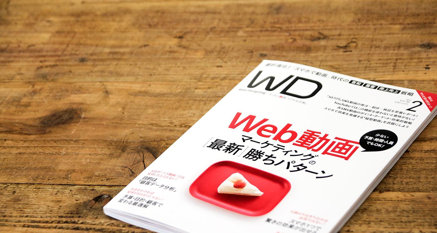 Web Designing 2月号 WD SELECTIONコーナーに弊社の制作実績が紹介されました。