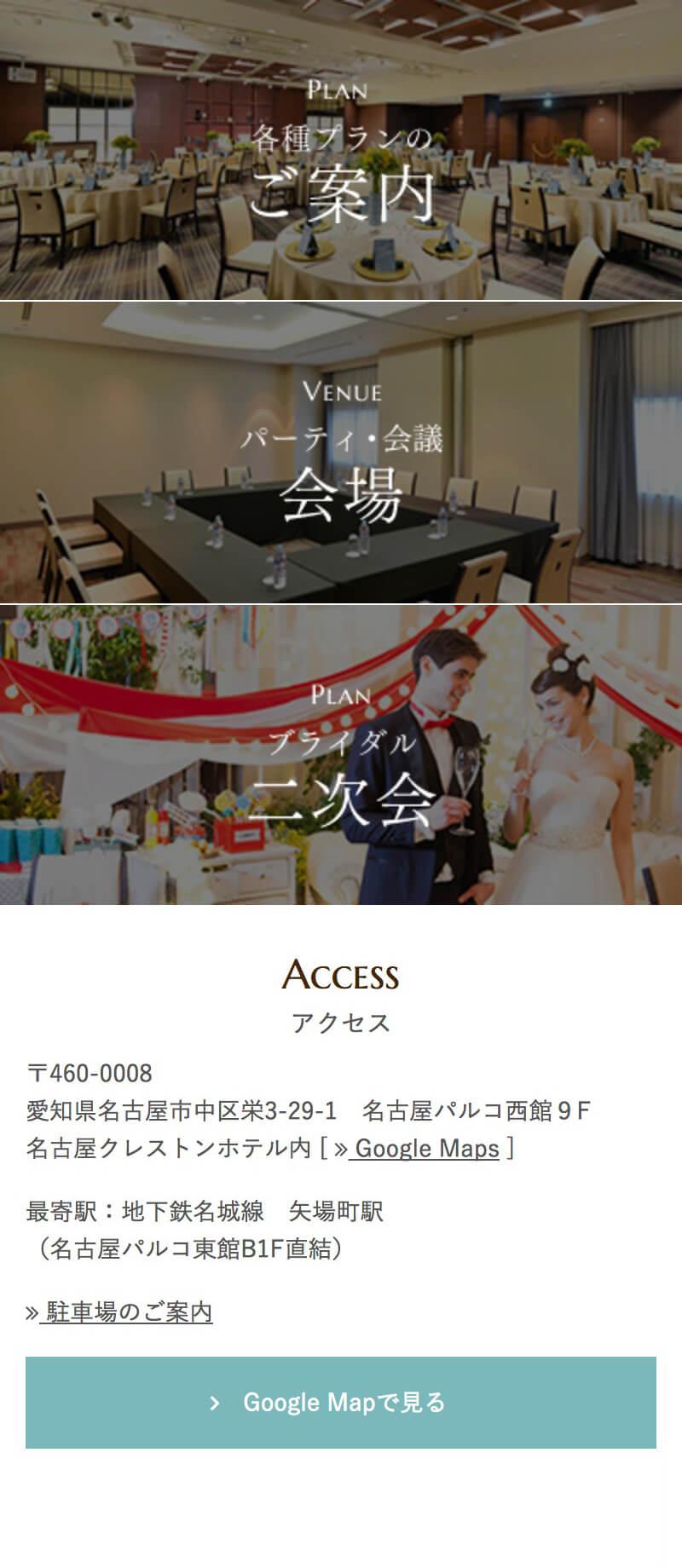 名古屋 栄の結婚式場「コルヴィア スイート」|制作実績