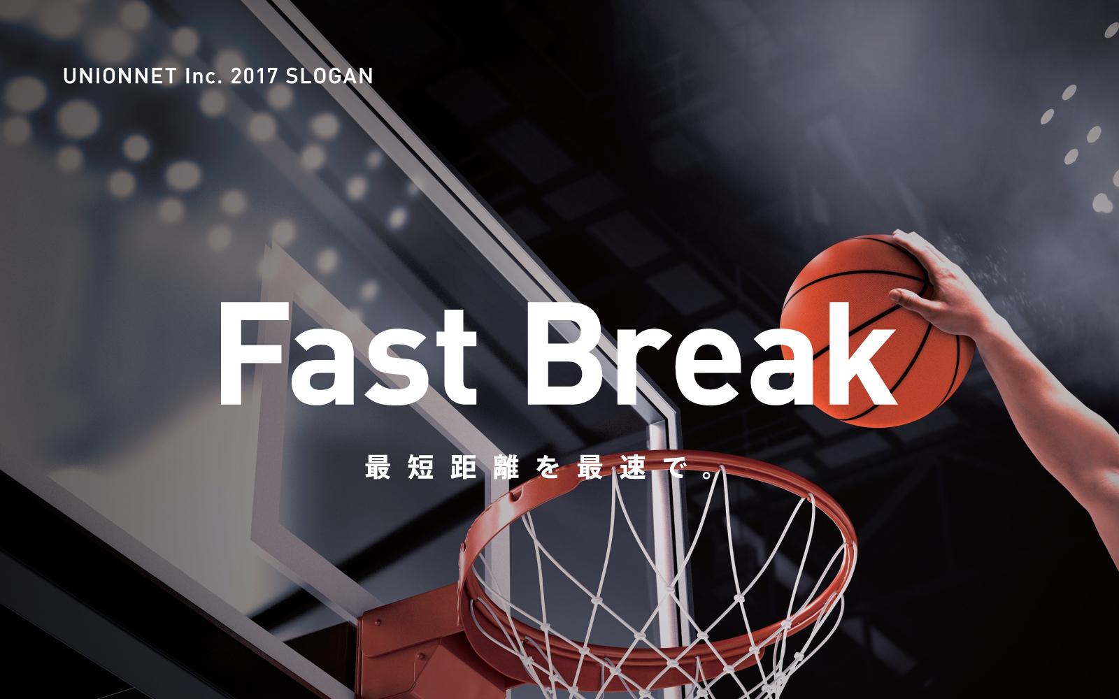 ユニオンネット2017年スローガン「Fast Break」