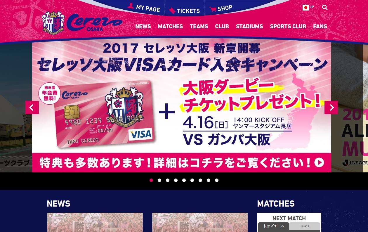 幅広くぶ厚い選手層をアピール「セレッソ大阪」