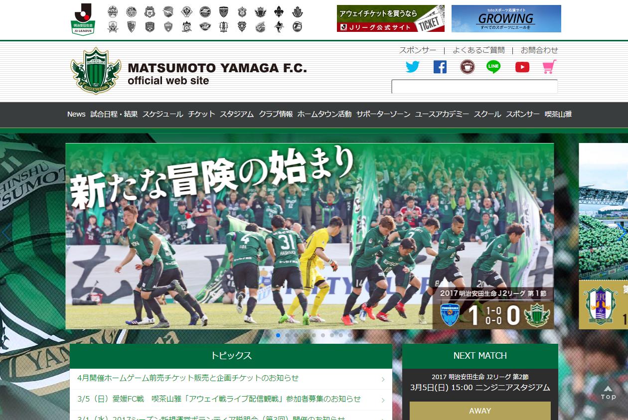 あふれる地元愛「松本山雅フットボールクラブ」
