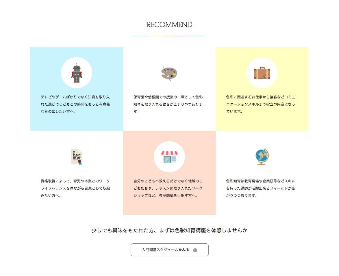 一般社団法人 日本こども色彩協会