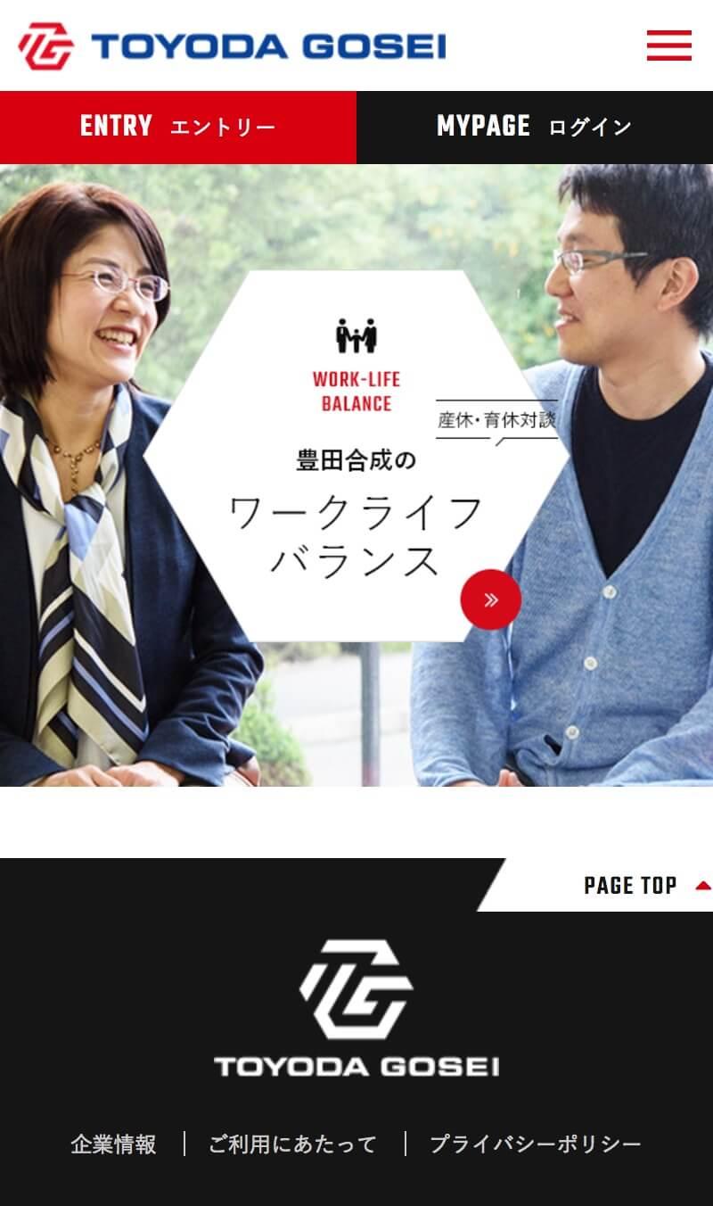 豊田合成 2018年 新卒採用サイト
