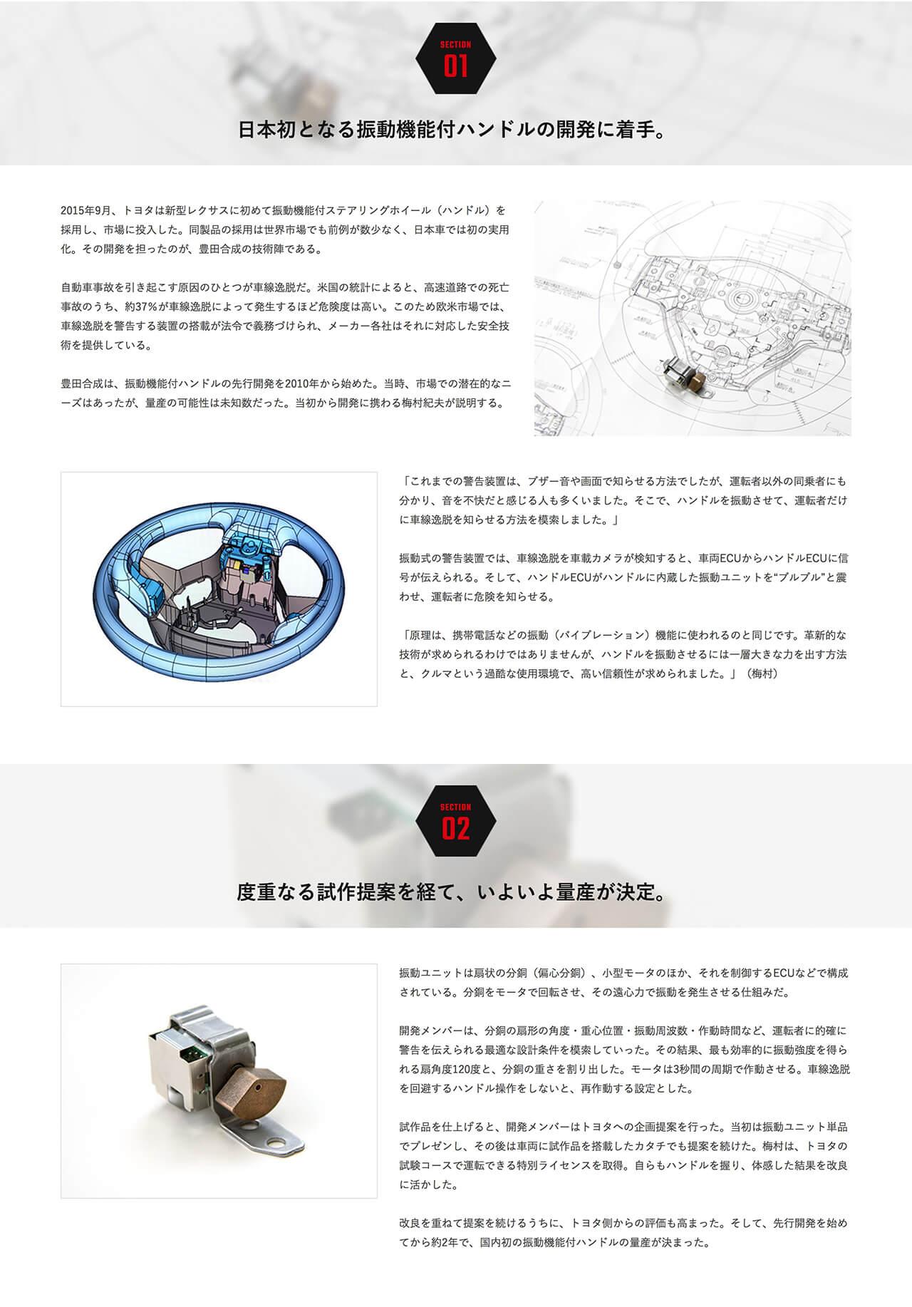豊田合成 プロジェクトストーリー