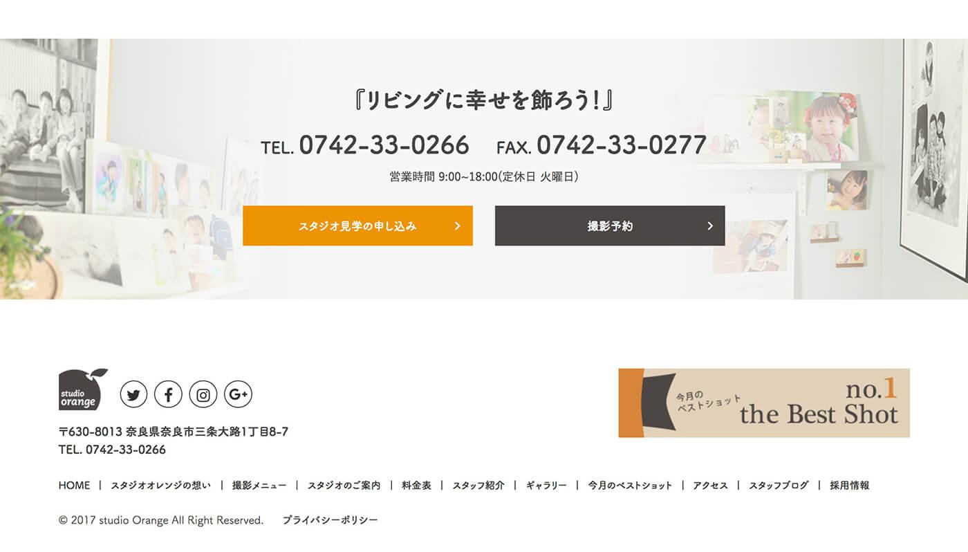 スタジオオレンジ 撮影メニュー「七五三」