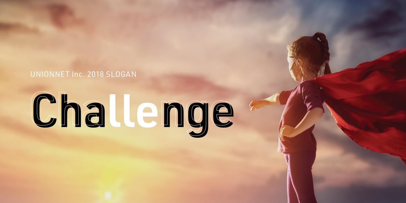 ユニオンネット2018年スローガン「Challenge」