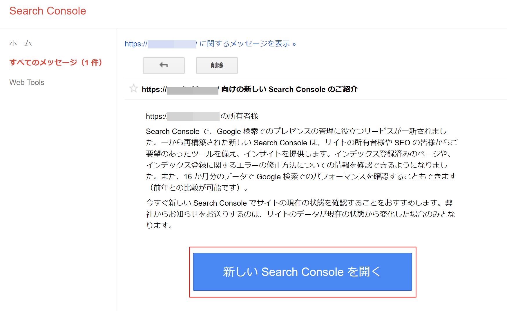 Search Consoleベータ版がリリース! 主な機能