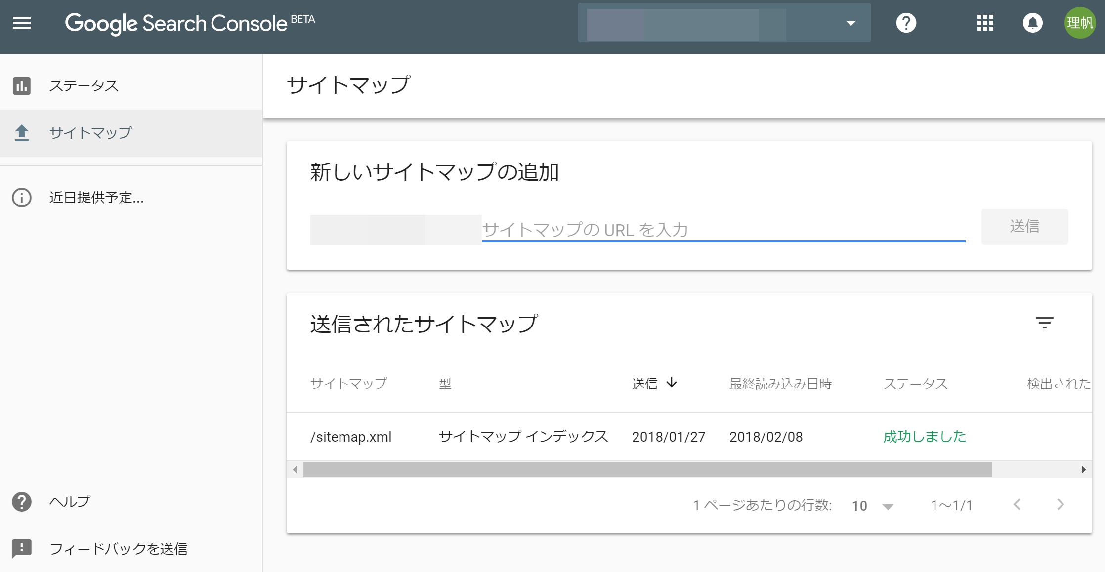 google search consoleがリニューアル ベータ版を使ってみた感想 解説