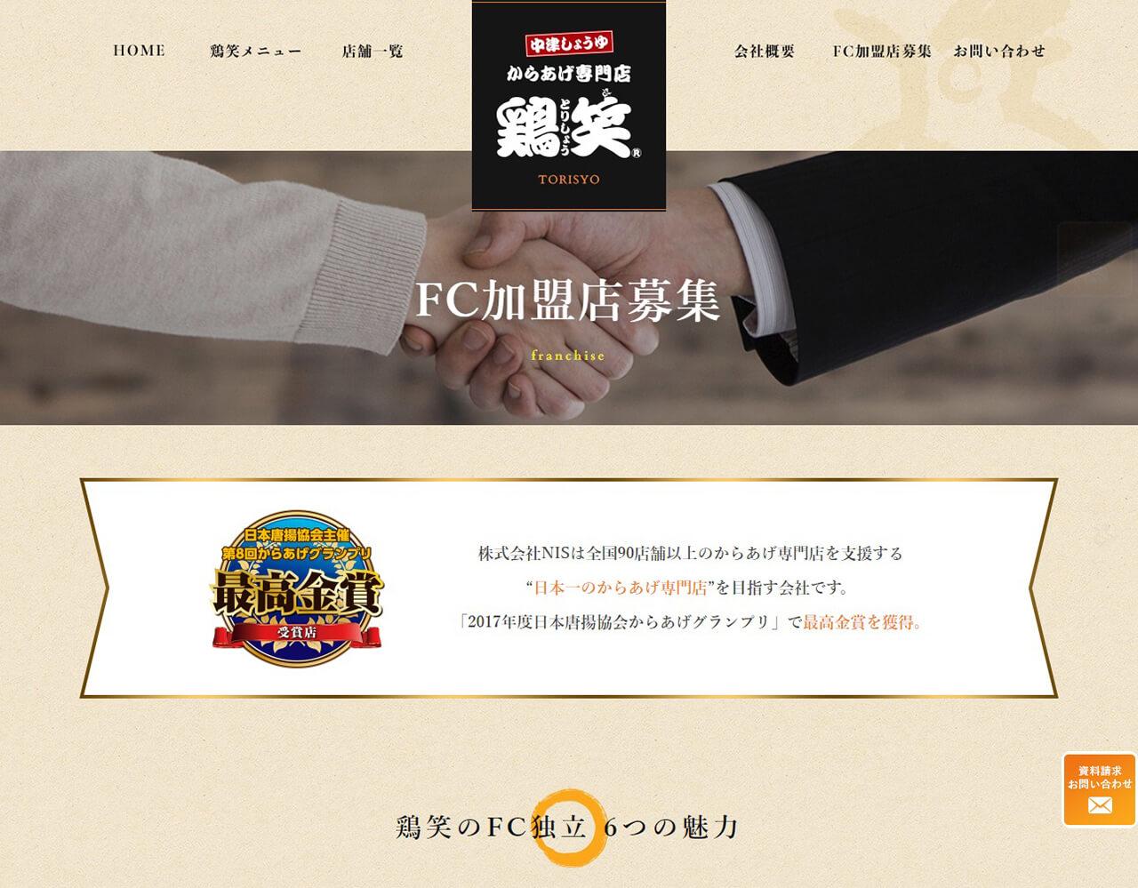 鶏笑_FC1