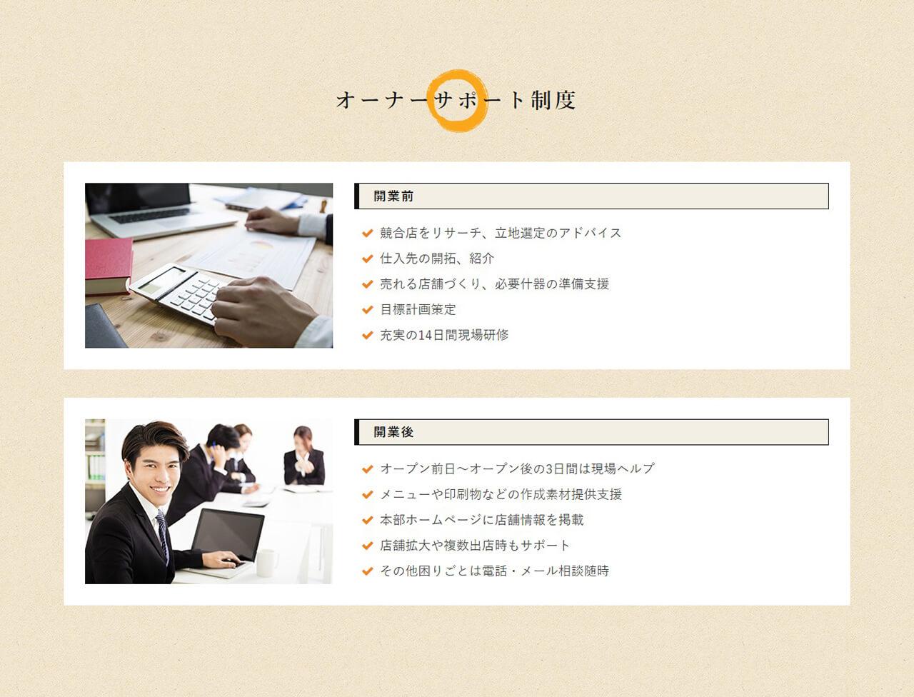 鶏笑_FC3