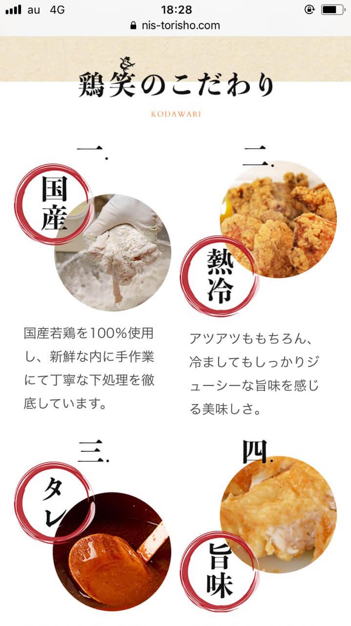 鶏笑_スマホ2