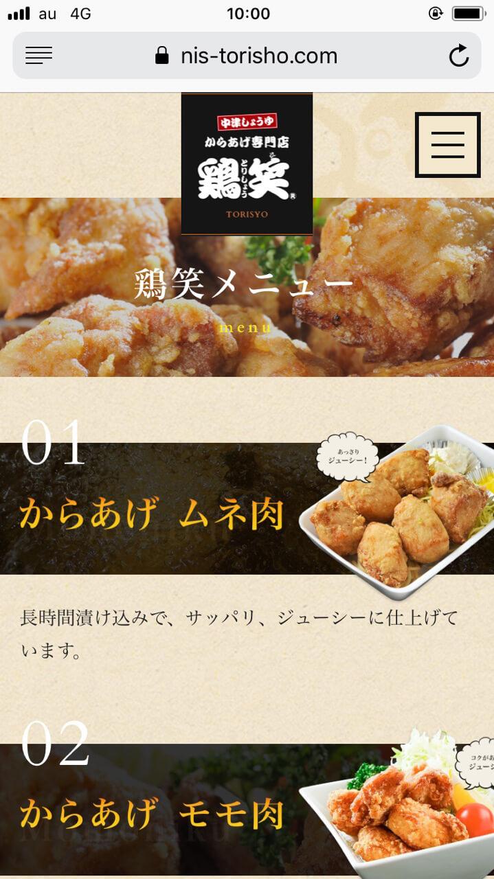 鶏笑_スマホ4
