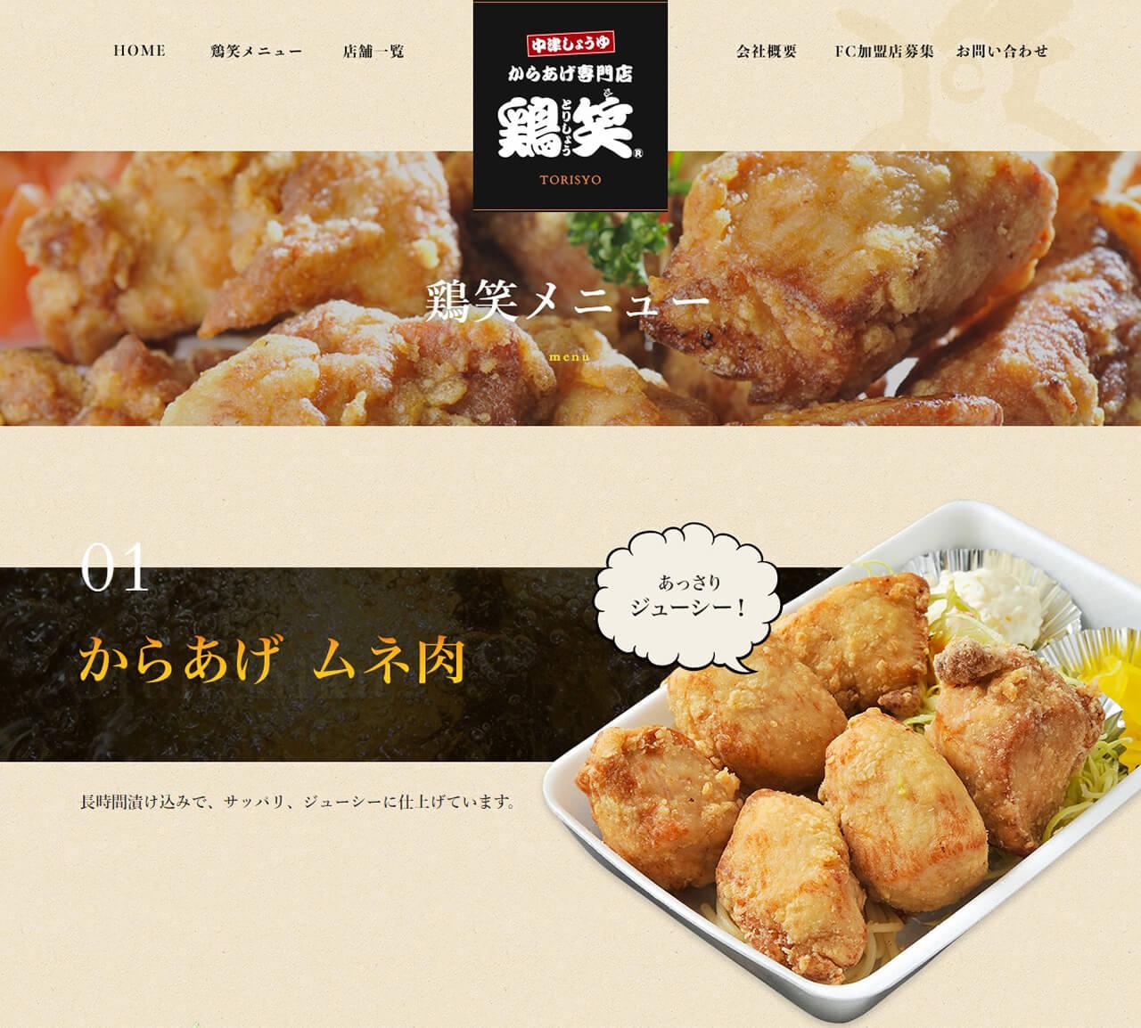 鶏笑_メニュー1
