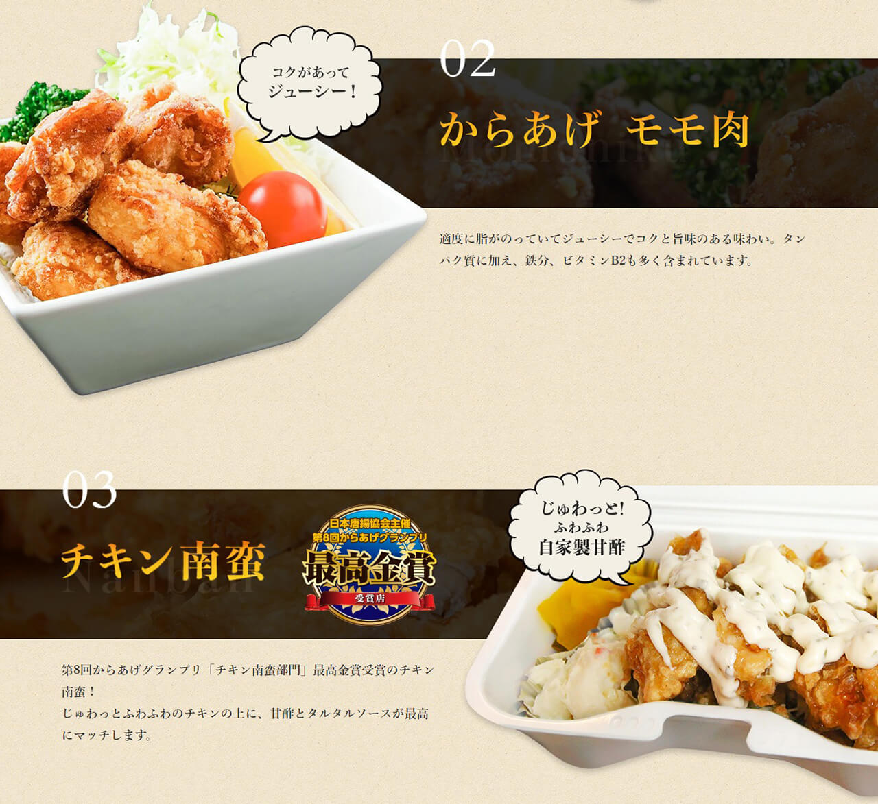 鶏笑_メニュー2