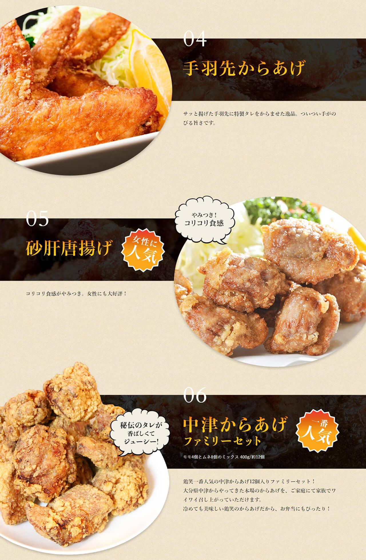 鶏笑_メニュー3