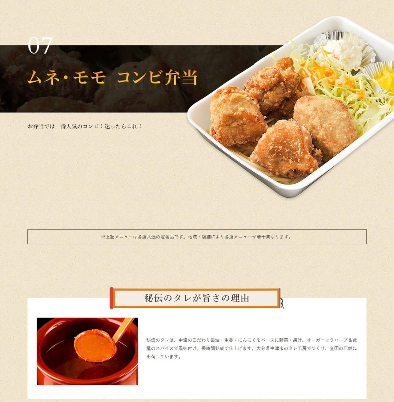 鶏笑_メニュー4