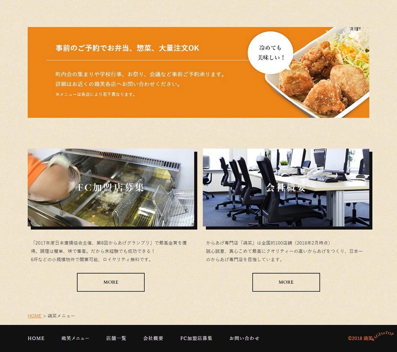鶏笑_メニュー5