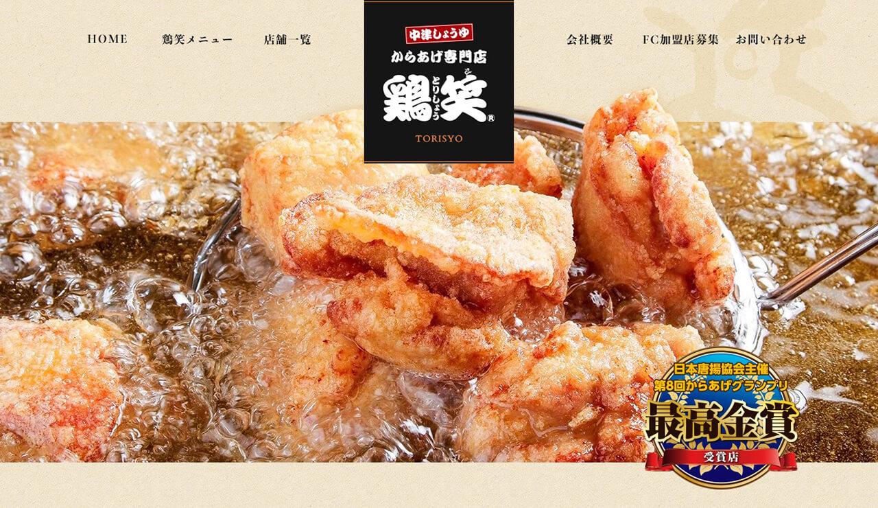 鶏笑_トップ1