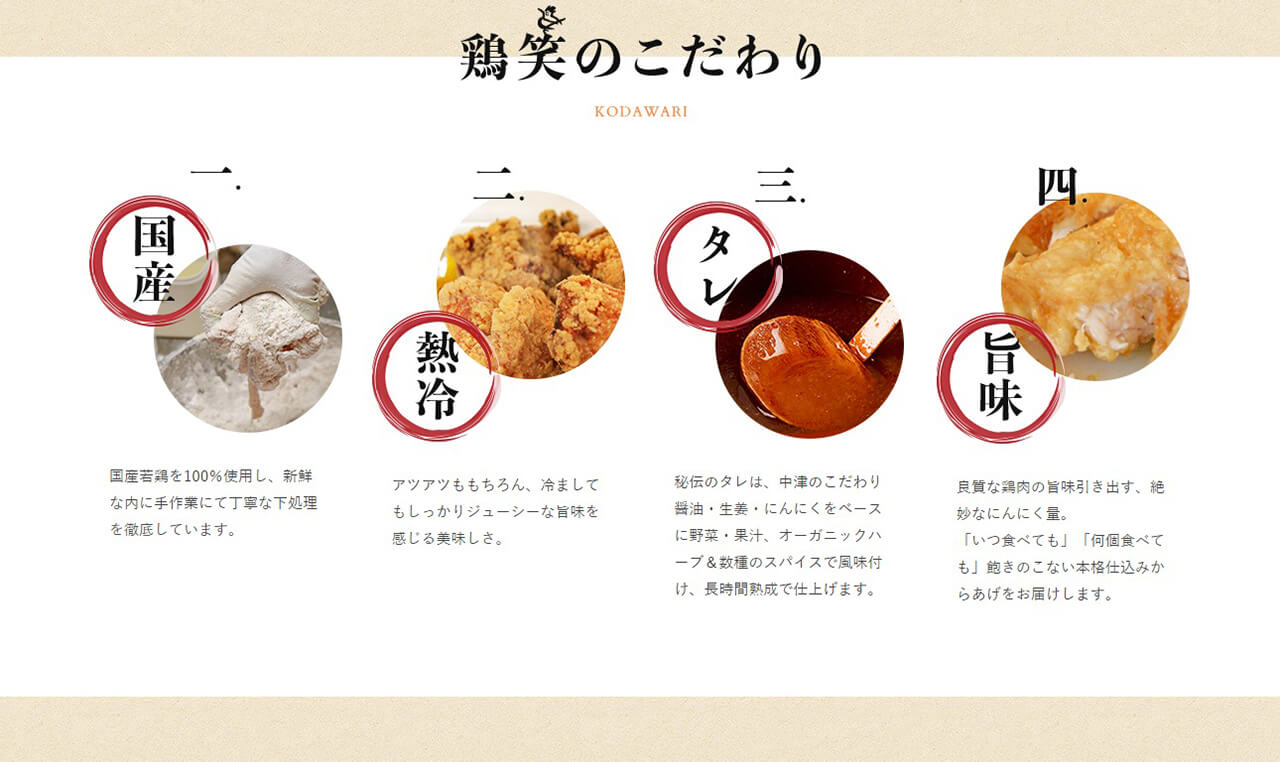 鶏笑_トップ2