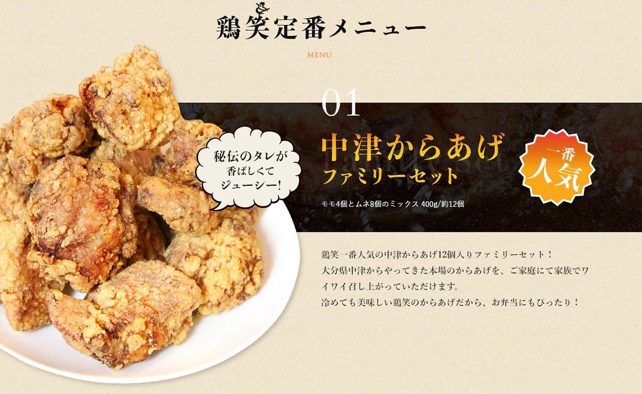 鶏笑_トップ3