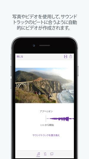 46c372efc4 おなじみAdobeからリリースされている動画編集アプリ。iOS、Android両対応で、無料で使えます。動画を自動作成する モードを搭載していて、カメラロールから動画・写真 ...