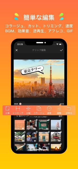 動画編集アプリ「VivaVideo」