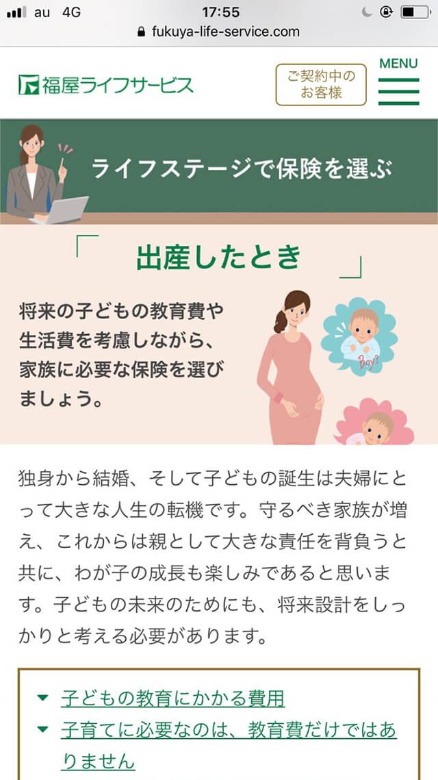 fukuya_ip3