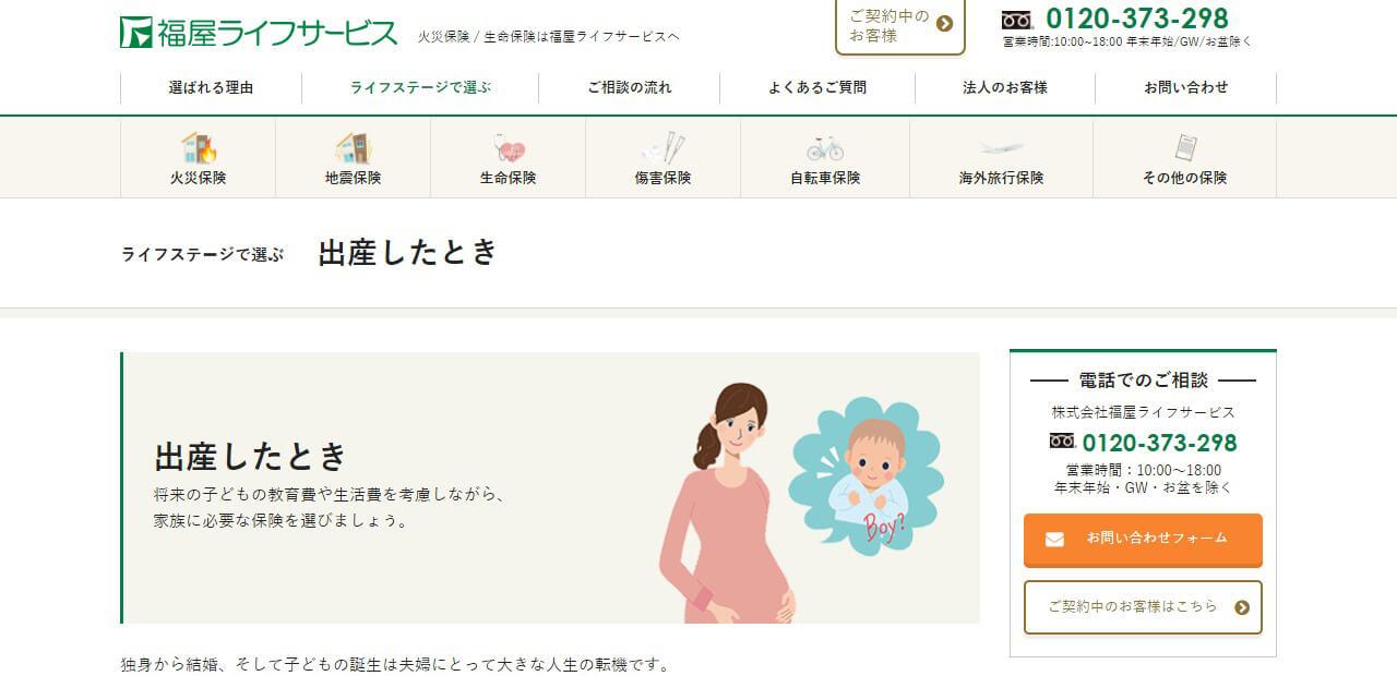 fukuya_st1_1