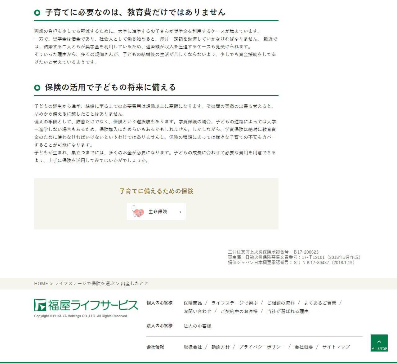 fukuya_st1_4