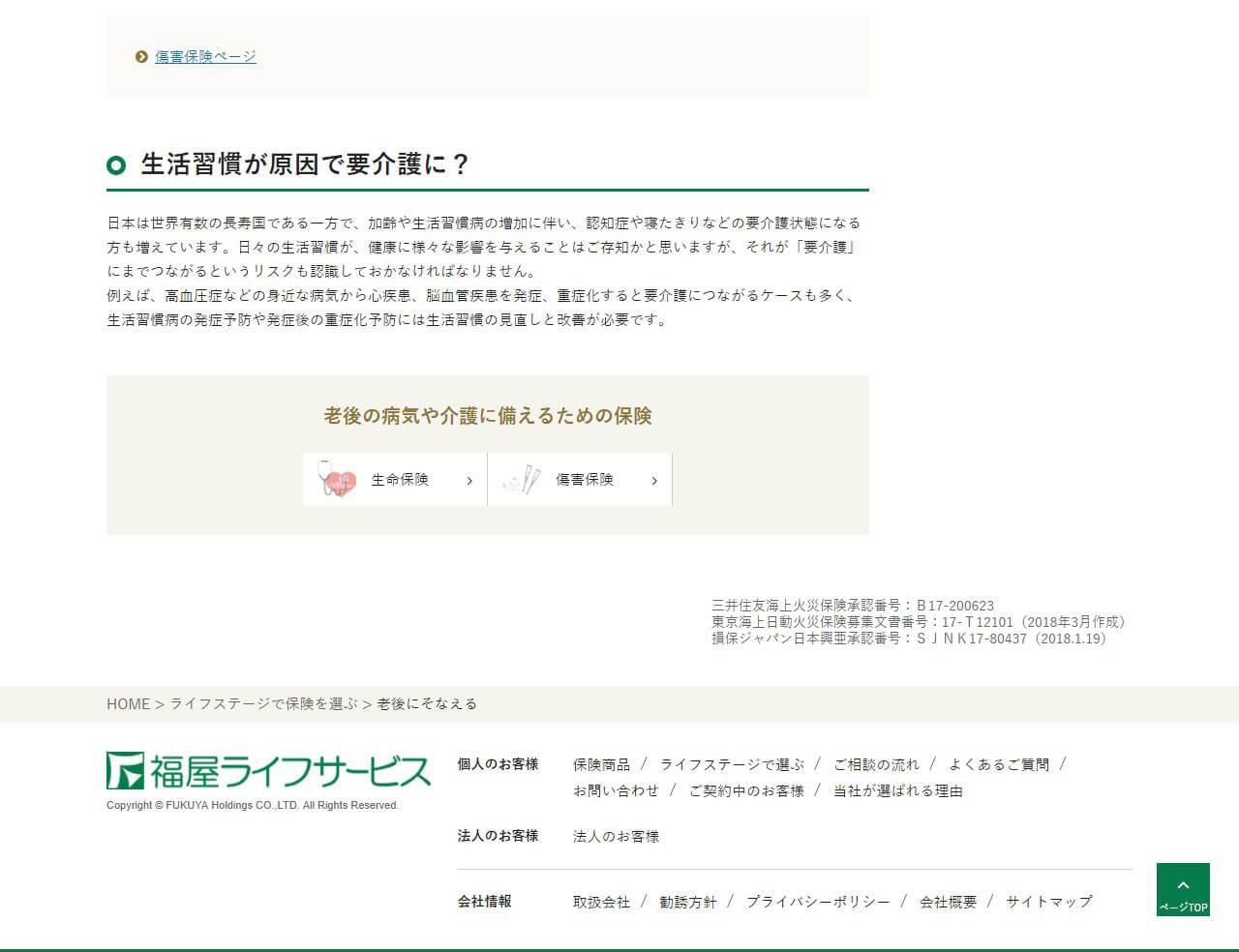 fukuya_st2_6
