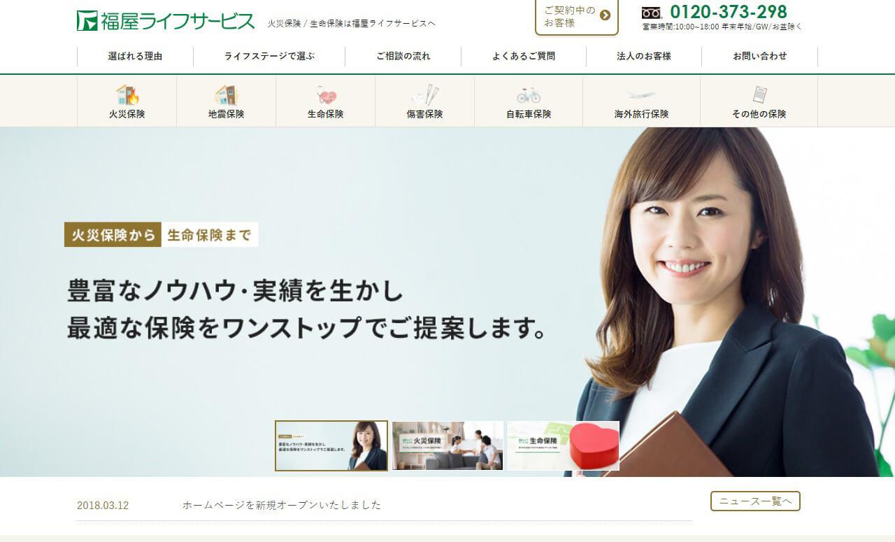 fukuya_top1