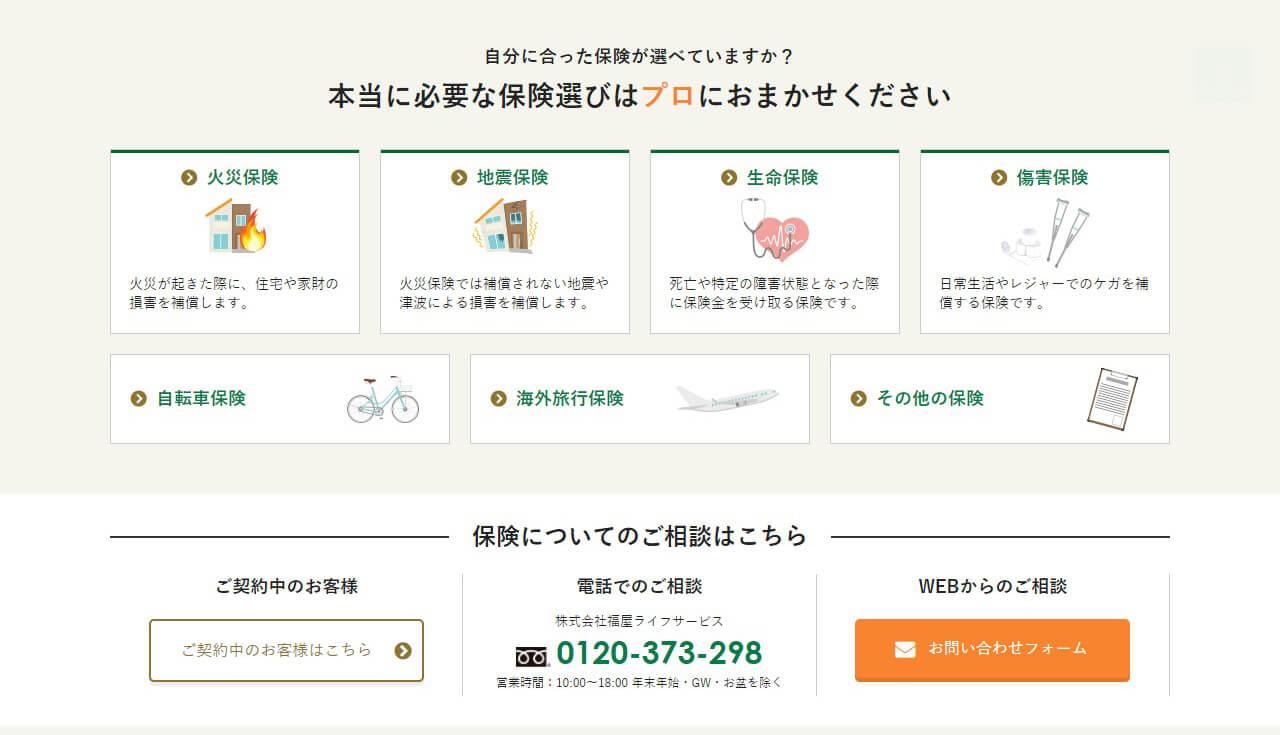 fukuya_top2