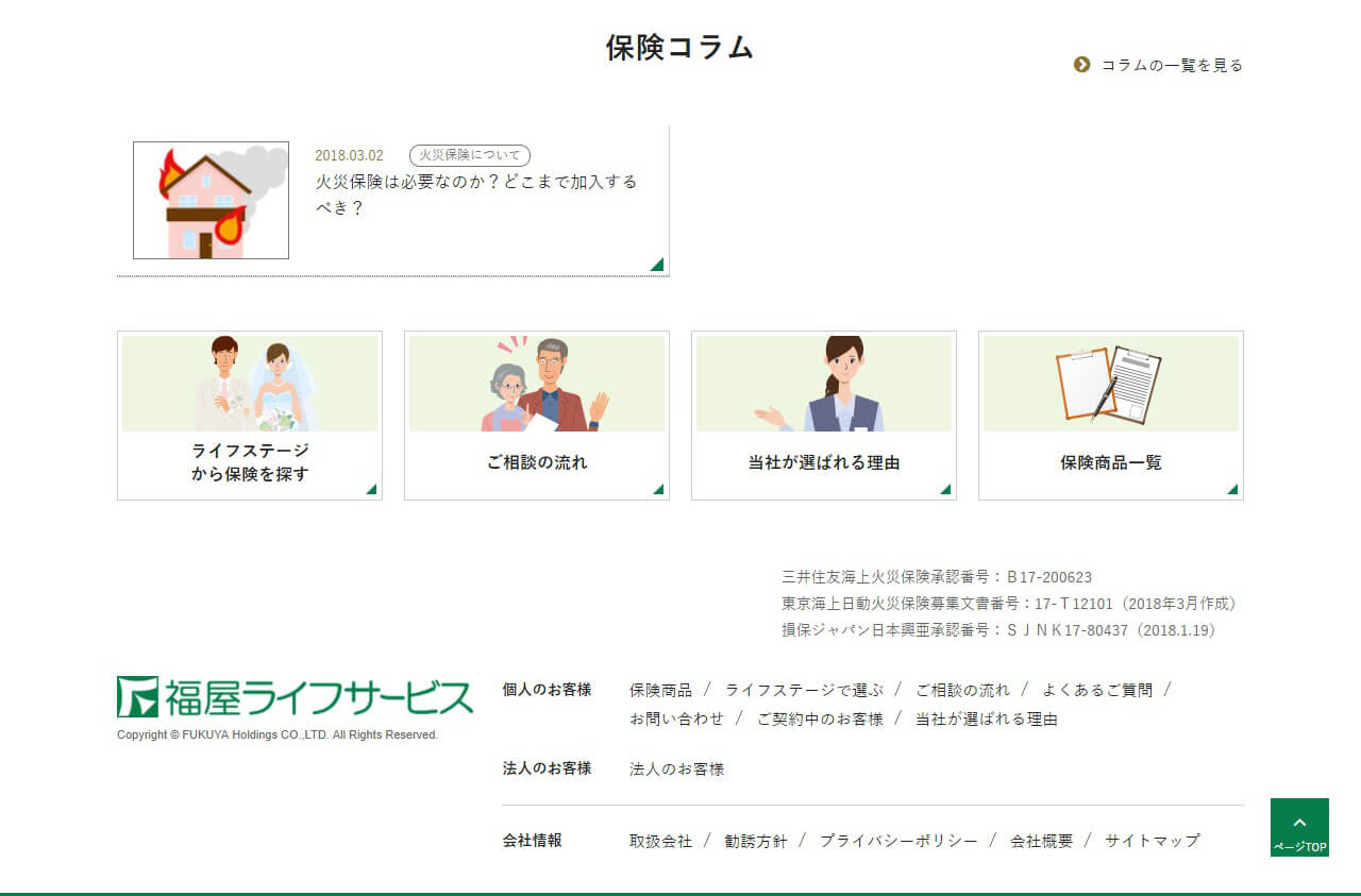 fukuya_top4