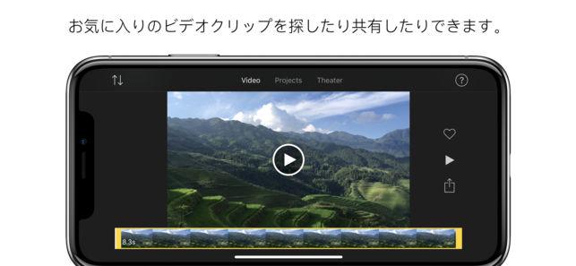 動画編集アプリ「iMovie」