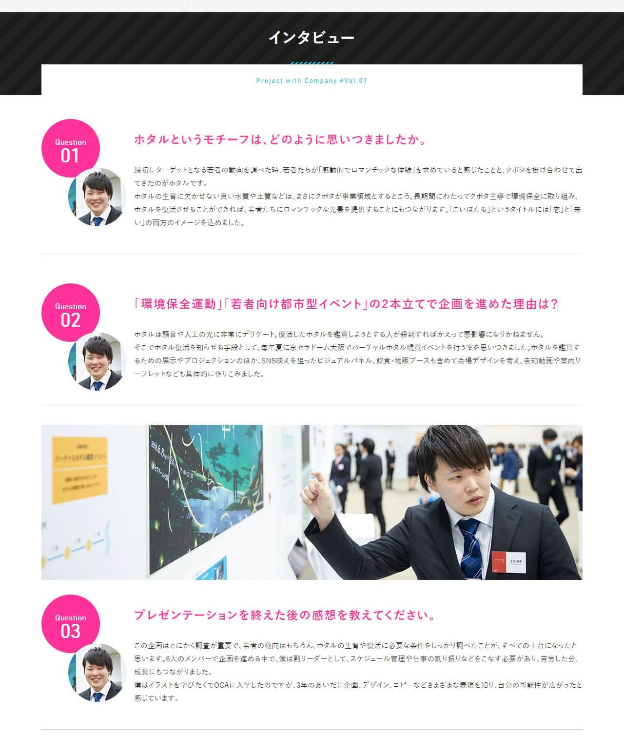 企業プロジェクト_3