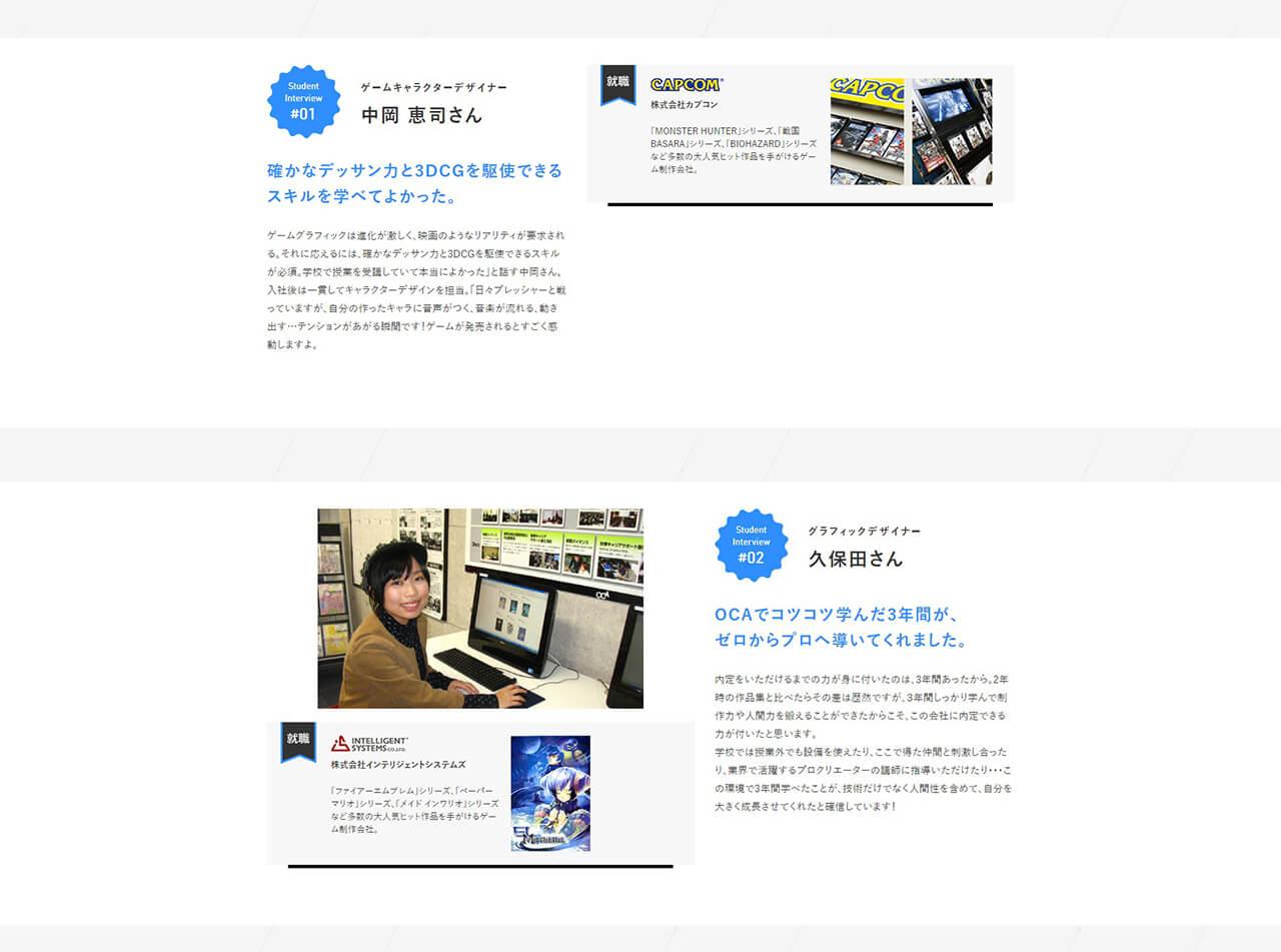 ゲームグラフィック キャラクター専攻_4