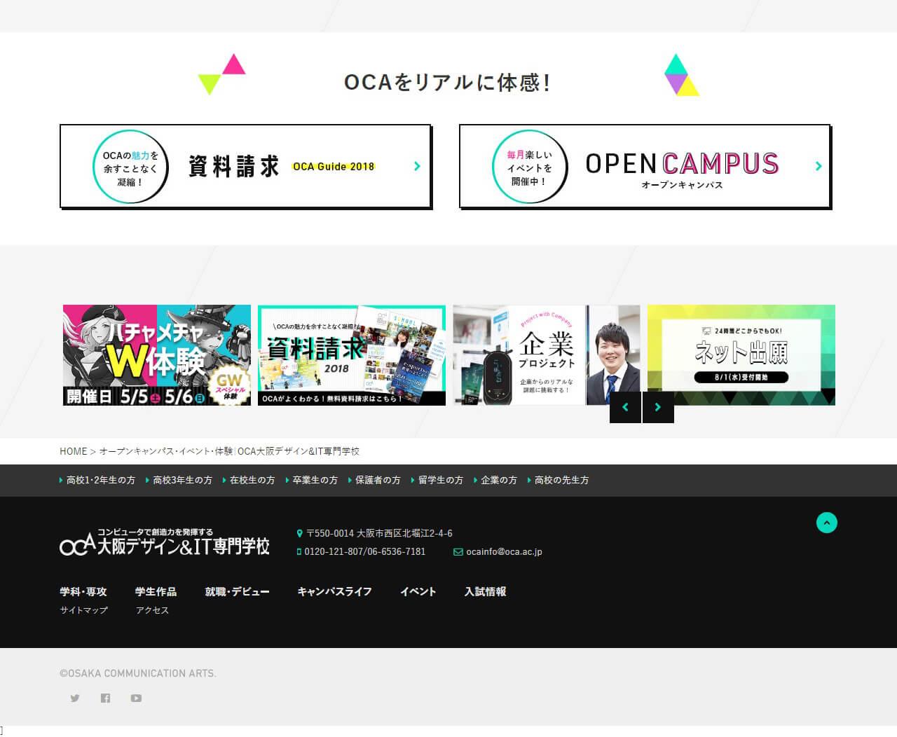 オープンキャンパス_5